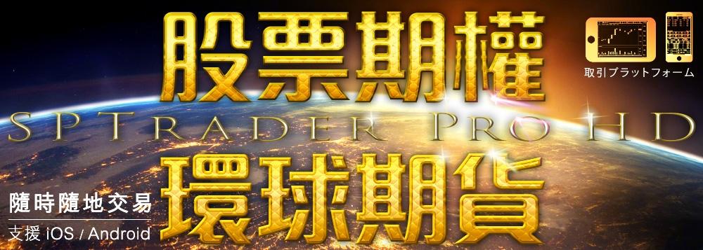 SPTrader Pro HD